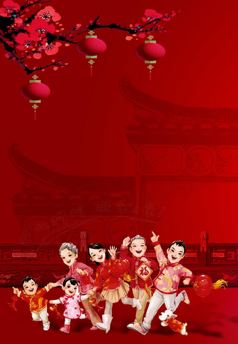 中国风元宵团圆红色背景素材