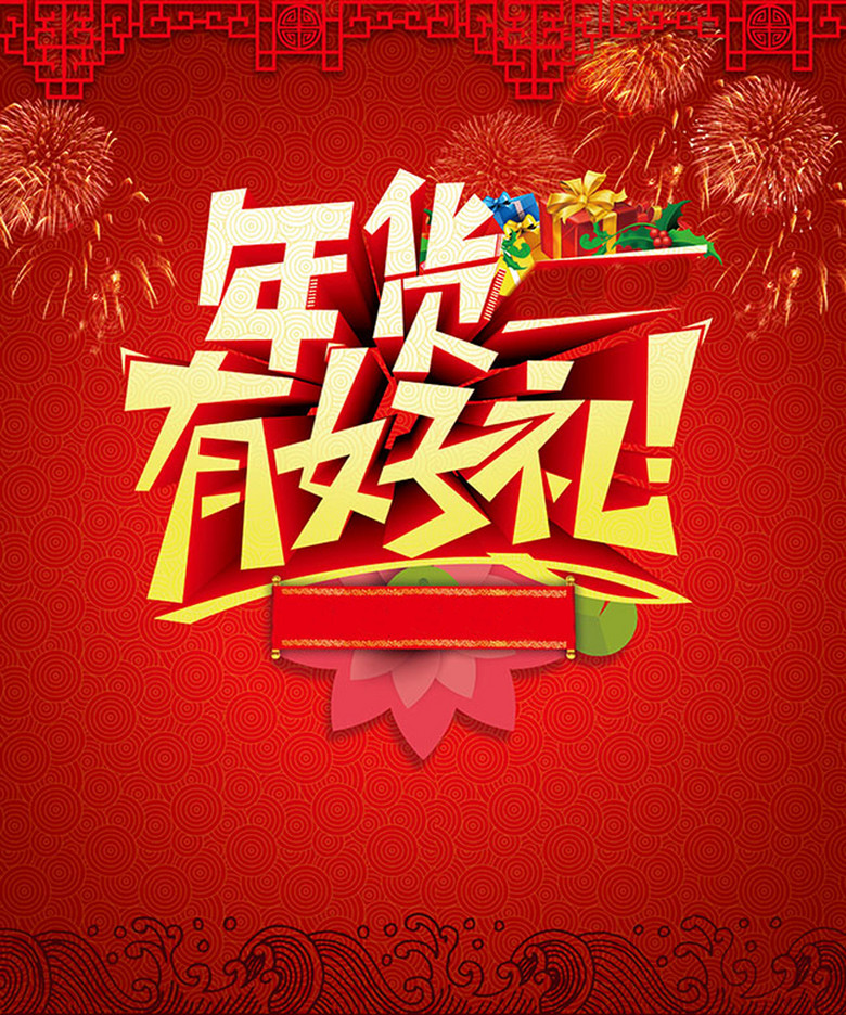 春节年货有好礼海报背景模板