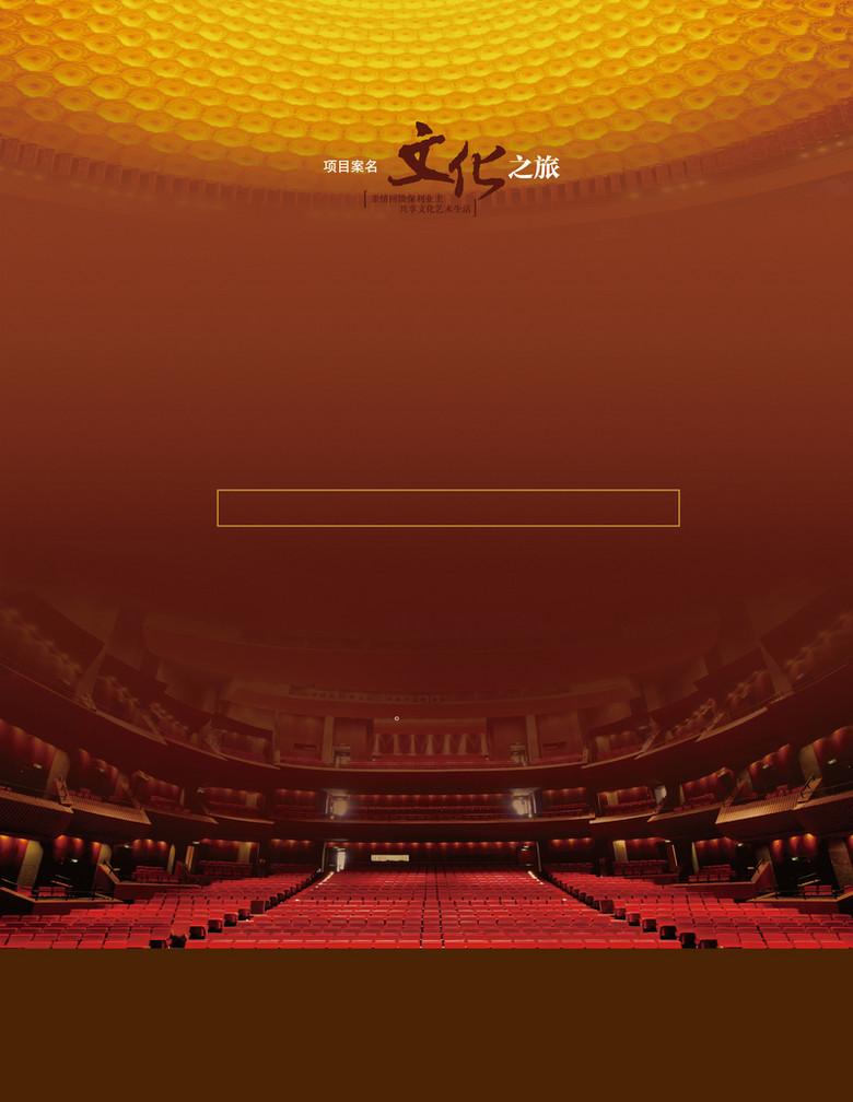 黄色格子吊顶舞台背景