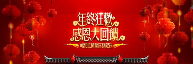 年终红色卡通banner