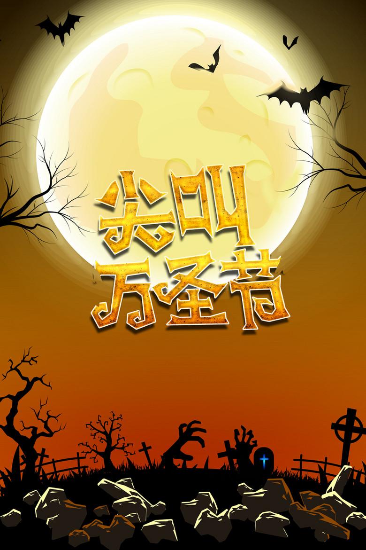 尖叫万圣节宣传海报背景