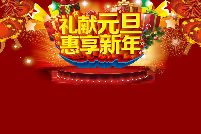 礼献元旦惠享新年促销海报背景