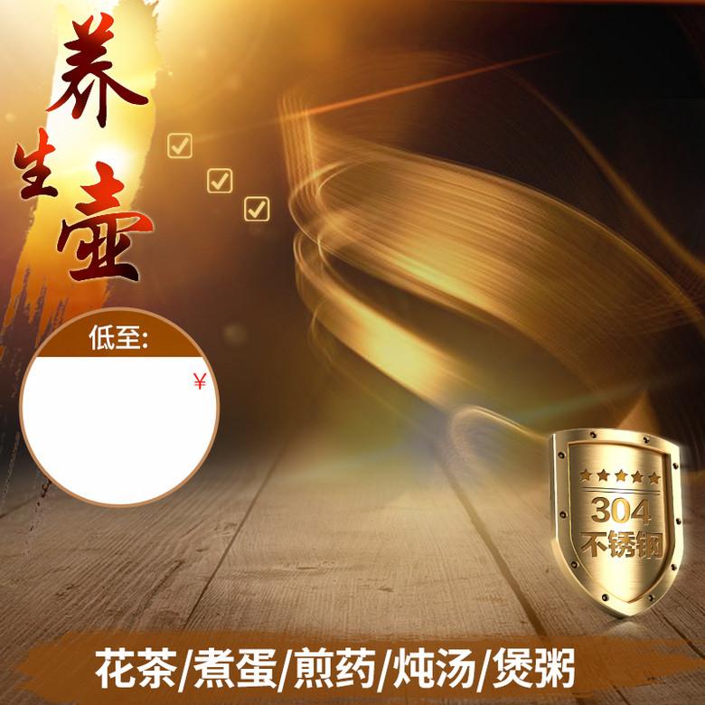 养生壶电炖锅棕色PSD分层主图背景素材