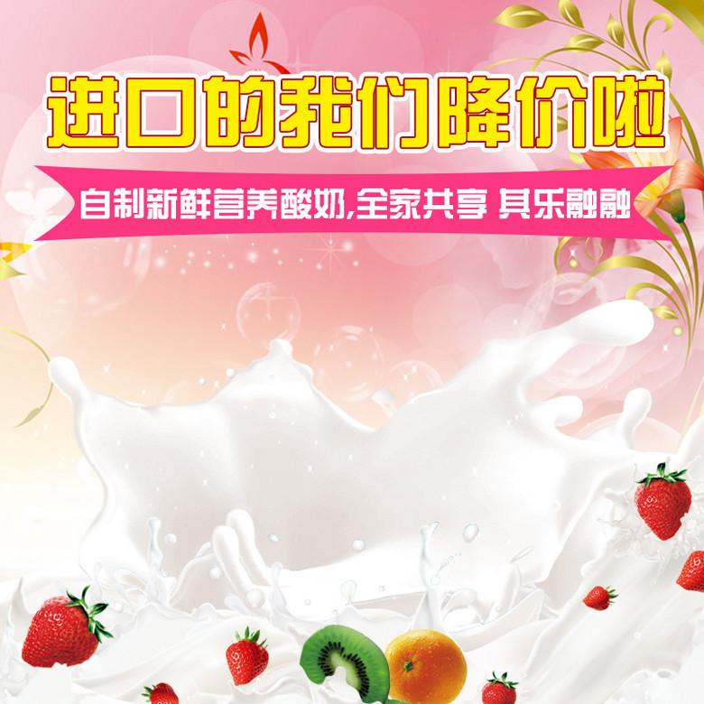 草莓酸奶牛奶粉色主图