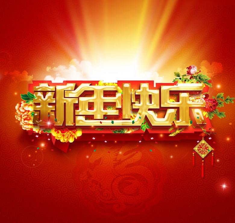 红色新年快乐海报背景