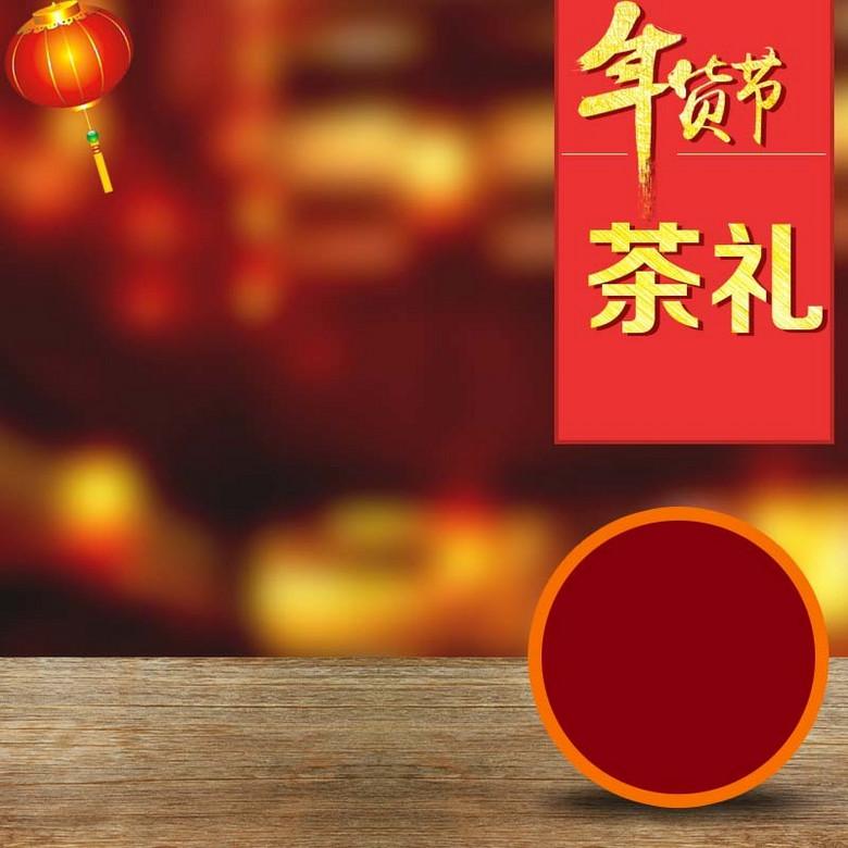年货节茶叶促销主图
