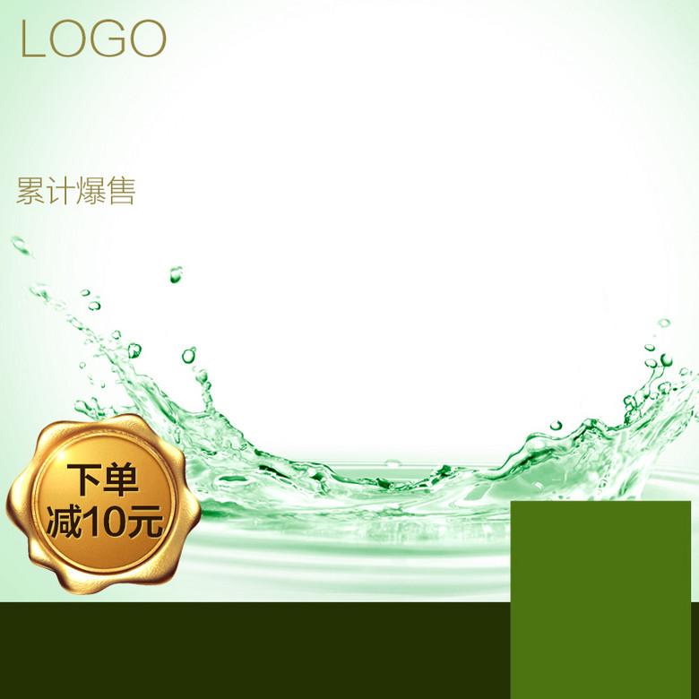 绿色飞溅水花化妆品PSD分层主图