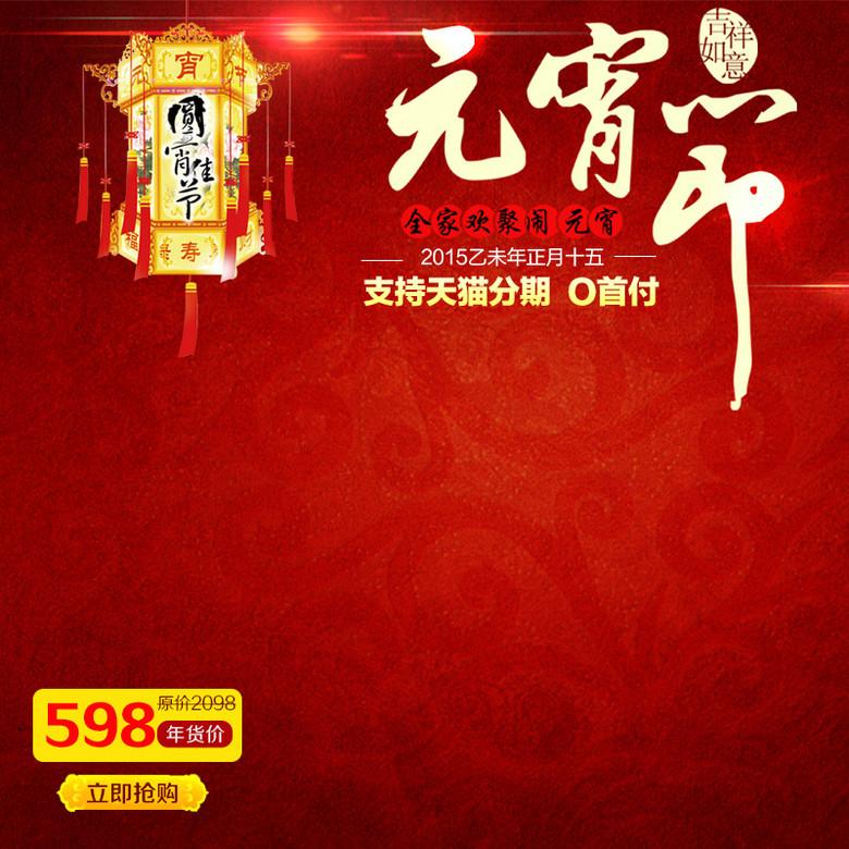 中国风红色喜庆元宵节背景