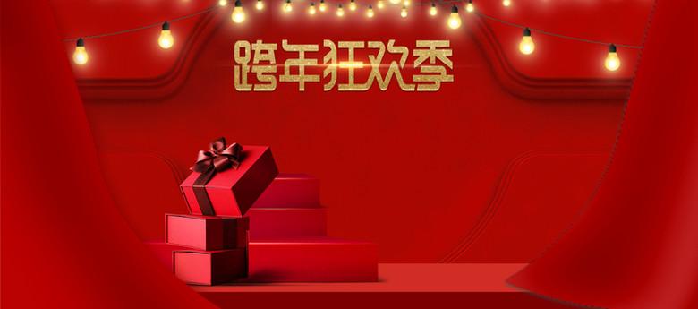 2018年新年红色大气文艺电商礼物banner