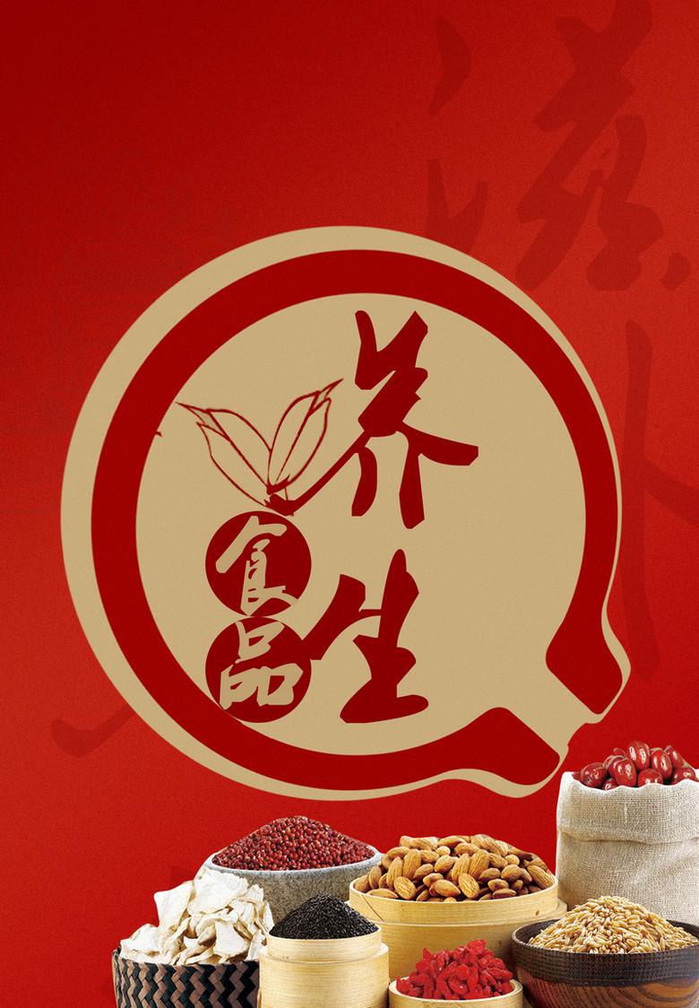 红色养生食品背景素材