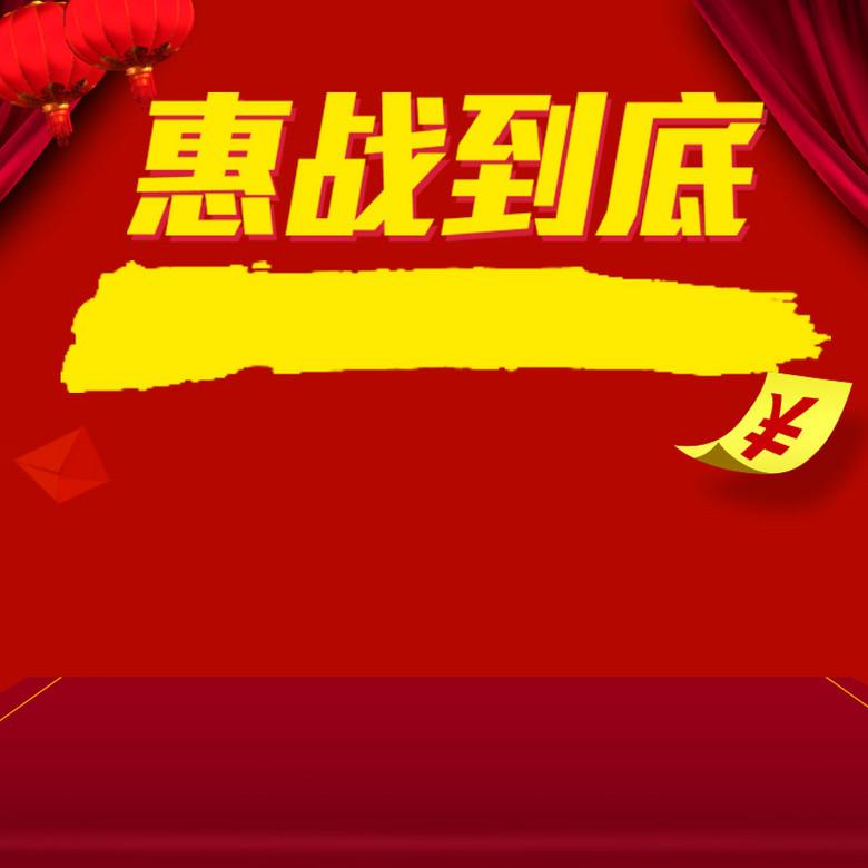 惠战到底促销红色PSD分层主图背景素材