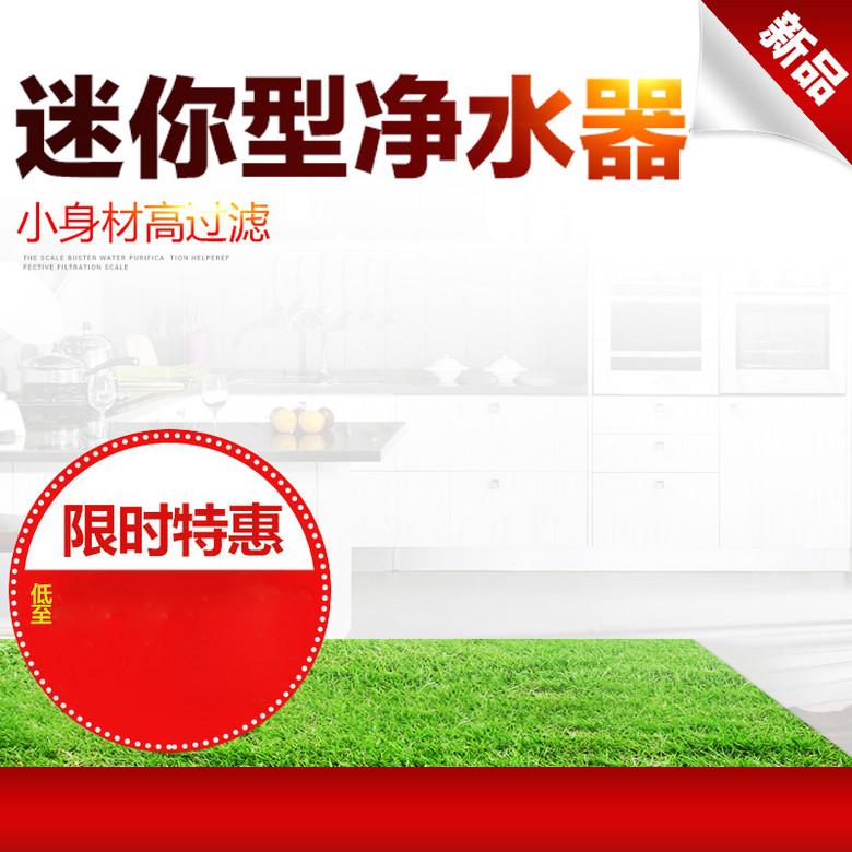 现代简约居家净水器PSD分层主图背景素材
