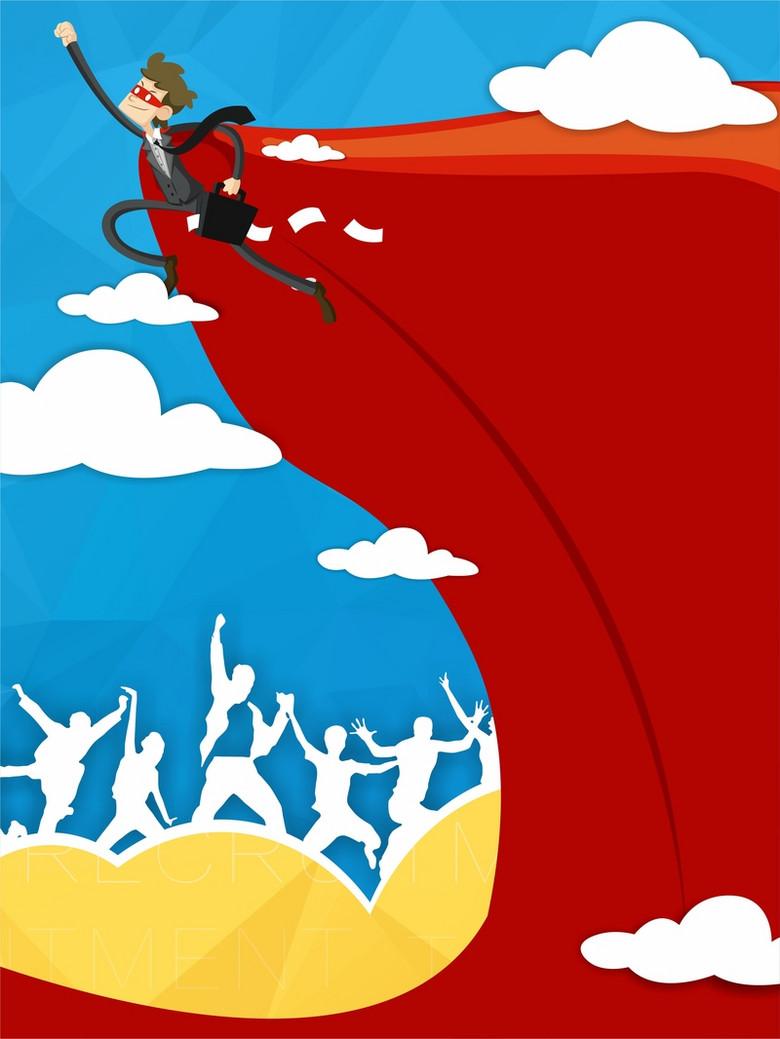 创意超人招聘海报背景模板