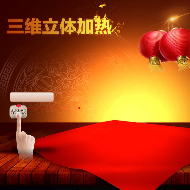 中国风灯笼红布电饭煲PSD分层主图背景