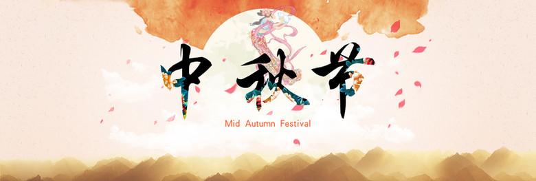 中秋节喜庆海报背景