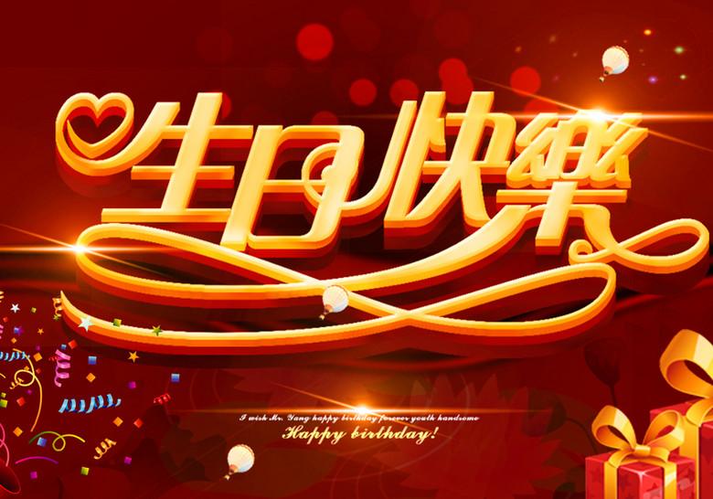 生日快乐宣传海报背景