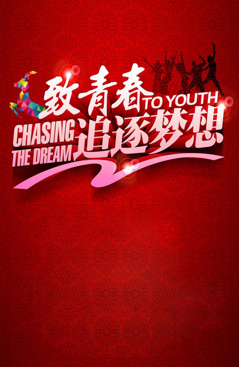 红色促销海报