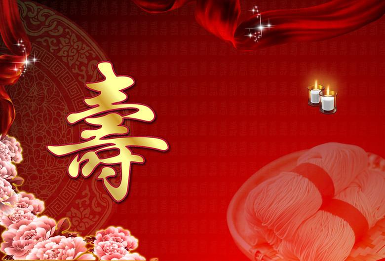 红色贺寿中国风背景素材