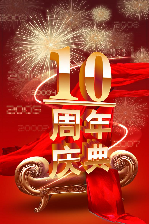 周年庆海报背景素材