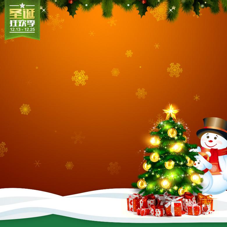 圣诞节主图促销背景