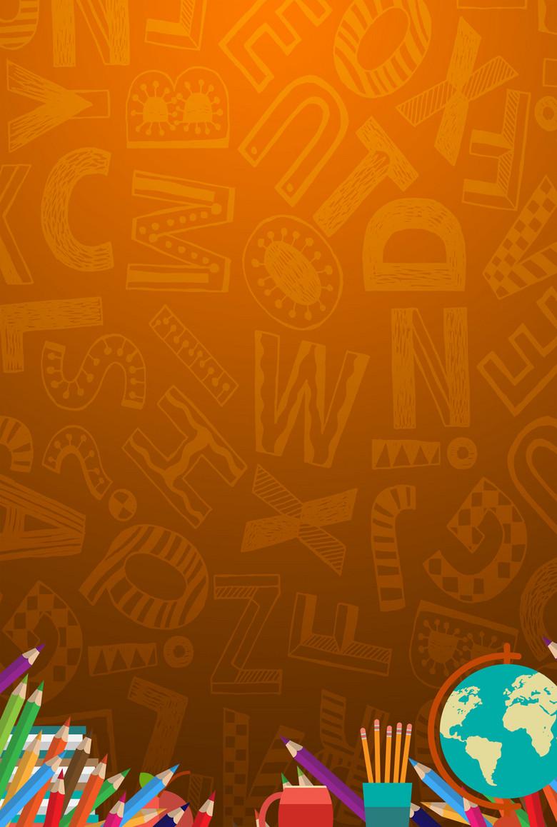 橙色卡通招生海报背景素材