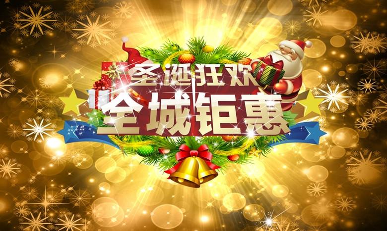 圣诞狂欢全城钜惠金色海报