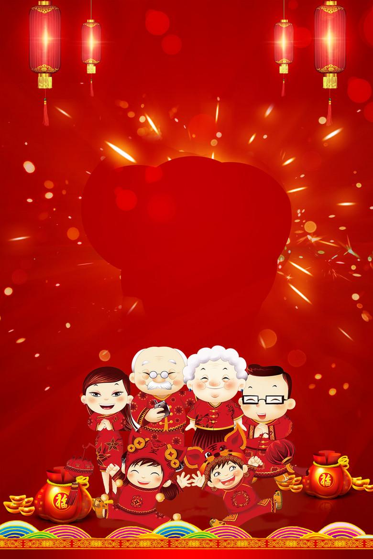 红色喜庆元宵节海报背景