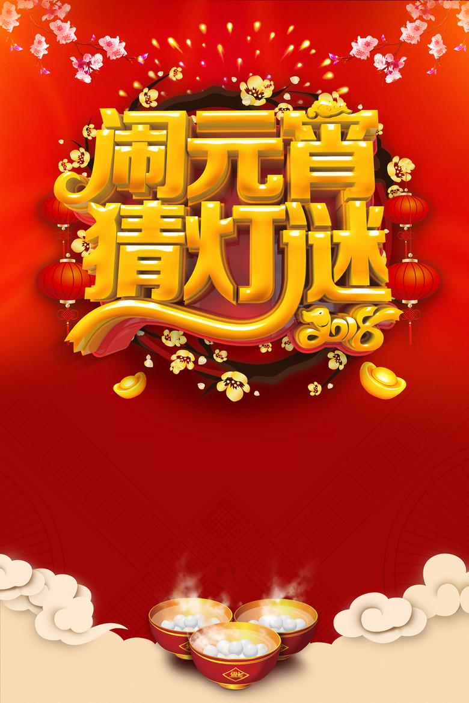 2018年狗年红色中国风闹元宵猜灯谜海报