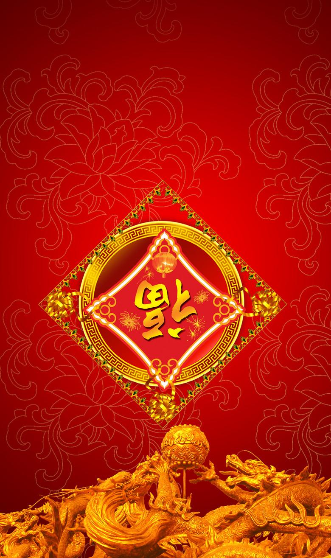春节福字背景